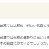 """シークヮーサー酢生活! 400日目!台湾今日は、子供の日""""児童節"""""""