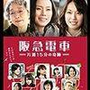 映画「阪急電車」を9年振りに。