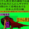 立憲民主党の減税で彼方此方どんどんザクザク削除されて、悲鳴を上げる日本人のアニメーションの怪獣の石川編(2)