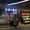 札幌で手作り小籠包が食べられるお店「台湾小籠包」は食べ放題もある
