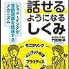 門田修平『外国語を話せるようになるしくみ シャドーイングが言語習得を促進するメカニズム』