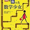 【小説・ミステリー】『国を救った数学少女』―南アフリカの少女がスウェーデンを救う話