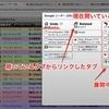 """★ Chrome拡張 """"Tab Jump""""でスマートにタブブラウジングする"""
