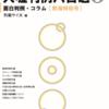 熱海情報(9月3日版)