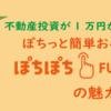 【ぽちぽちFUNDING】初回募集前の手厚いセミナー開催はありがたい!