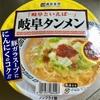 「岐阜といえば・・・」岐阜タンメン!!