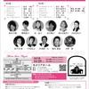 11/25(土) オペラ「コジファントゥッテ」ハイライト
