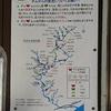 ダムからの放流についておねがい! - 井川駅