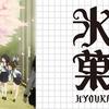 氷菓(HYOUKA) 学園×推理アニメの傑作!この学校に蔓延る謎を解き明かす!