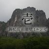 【山行記録】 錫杖岳 前衛壁 1ルンゼ 【アルパインクライミング】