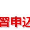 """冬期講習2日目 インフルエンザ vs ビタミンD! (KOKORO 限定記事 """"イイ気分"""")"""