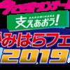 支えあおう!さがみはらフェスタ2019 メインステージ(初日)の報告です!