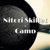 ニトリ スキレットをキャンプ目的に購入。取り扱いは大変だけど愛着がわく一品ですよ!