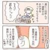 家事代行についていろいろ考えた【4コマ漫画2本】