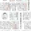 沖縄(元)自民党の怒り