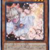 【遊戯王】環境で採用率の高いカードTOP10(メインデッキ編)
