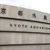 動物たちに癒やされて!「京都水族館に行ってきた」