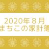 2020年8月の家計簿