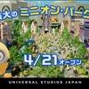 USJの新エリア「ミニオン・パーク」がいよいよオープン!