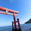 【南国リゾート】周防大島旅行1日目 島の美しく映えるスポットはココだ!(動画あり)【インスタしてないけどインスタ映え巡り」】