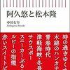 【新刊案内】出る本、出た本、気になる新刊!  (2017.11/4週)