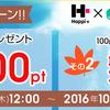 【ハピタス】ハピタス登録は今!!秋のWキャンペーン中!!!