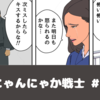 【1ページ漫画】にゃんにゃか戦士 #1