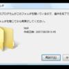 なぜ Directory が開かれたままになるのか? ―― ひとつの解