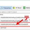 XPウォレットからDiscordアカウントにXPを送金する方法
