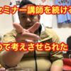 【たのラジ】なぜ波田野は今でもセミナー講師を続けるのかを再認識。2020/04/29
