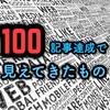 「ブログ100記事説」を2ヶ月+1週間で達成した話。