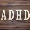 俺の発達障害について語る【ADHD】