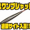 【reins】シミーフォールアクションを起こせるワーム「スワンプシャッド」通販サイト入荷!