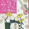 『ヒア・カムズ・ザ・サン 東京バンドワゴン』をようやく読んだ