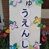 4月4日とけいワニ入園式