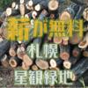 緑地公園で無料の伐採木が配布されます。星観緑地 札幌市手稲区