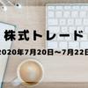 2020年7月20日~7月22日 株式トレード