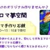【出展者紹介】アロマ夢空間