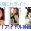 【月550円】DMMの動画見放題サービスが、アダルトまで見れてコスパ良すぎだった件。