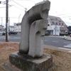 岐阜市(7)八ツ草公園 彫刻放浪:豊田市と岐阜市(12)