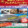 家具&家電フェア in東京ドーム
