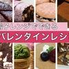 【電子レンジだけで完成するバレンタインチョコレシピまとめ】時短で人気の簡単レシピ♪