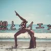 瞑想はダイエットにも良い効果を与える!?マインドフルネス瞑想のやり方