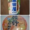 佐野カップメン比較〜セブンプレミアム森田屋とニュータッチの凄麺