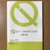 タバコを止めて7年が経って思うこと。