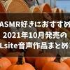ASMR好きにおすすめのDLsite新作音声作品まとめ!【 2021年10月第3週】