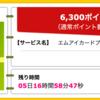 【ハピタス】超高還元率でJALマイルが貯められるエムアイカードプラスが期間限定6,300pt(6,300円) ! 初年度年会費無料♪