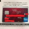 【SPGアメックス】キャッシュバックが反映 追加【クレジットカード】