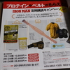 今年もゴールドジム製トレーニングベルトやプロテインがもらえるキャンペーン