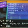 【ポケモンサンムーン】簡単にレベル80まで上げる裏技が話題に!